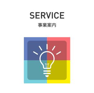 SERVICE 事業案内